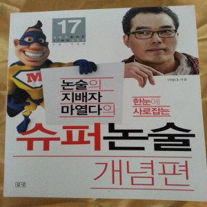 한눈에 사로잡는 슈퍼논술.개념편/마열다.들녘.2013