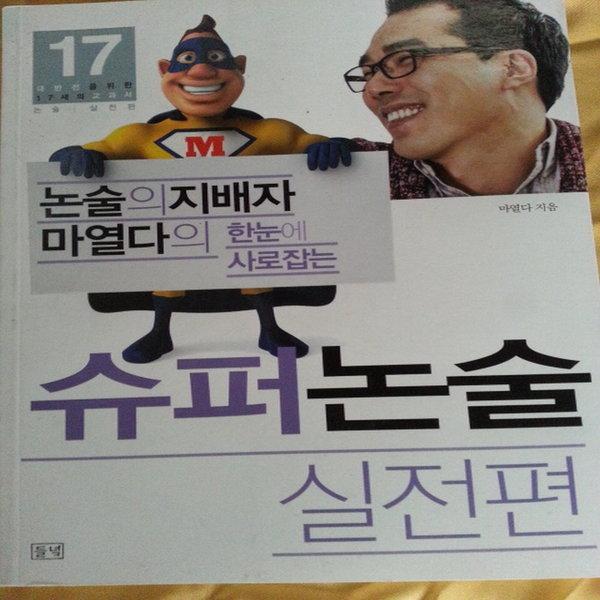 한눈에 사로잡는 슈퍼논술.실전편/마열다.들녘.2013