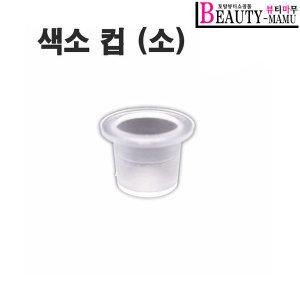 반영구화장 재료 색소컵(소) 100ea