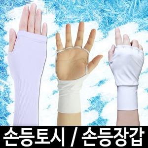 국산 정품원단 손등토시 쿨토시 손등장갑 골프 팔토시