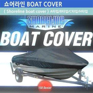 쇼어라인 보트커버3종 시리즈 자외선차단 보트커버 4