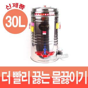 한양금속/업소용/더 빨리 끓는 전기물끓이기 30호 28L