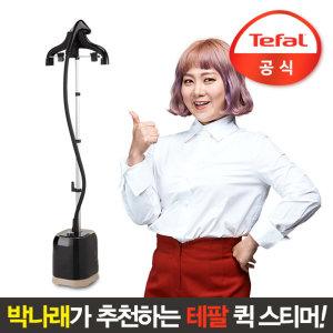 박나래 스팀다리미 퀵스티머 프로스타일 IT3420(베이지)
