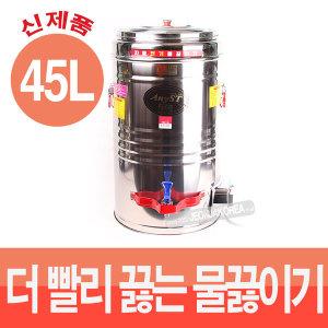 한양금속/업소용/더 빨리 끓는 전기물끓이기 45호 43L