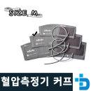 무수은 수동 정밀 혈압계 BPBIO210/220 커프 사이즈 M
