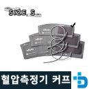 무수은 수동 정밀 혈압계 BPBIO250/250T 커프 사이즈 S