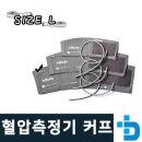 무수은 수동 정밀 혈압계 BPBIO250/250T 커프 사이즈 L