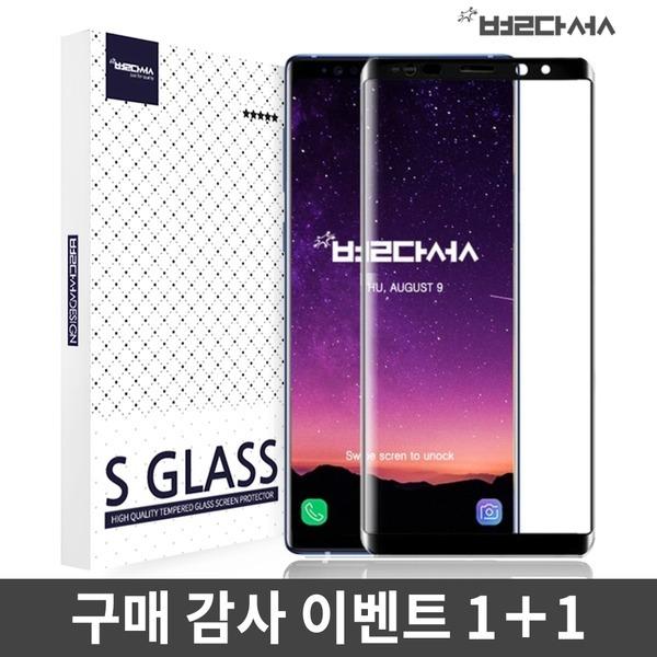갤럭시S10 5G S9 플러스 노트9 8 강화유리 풀커버 1+1