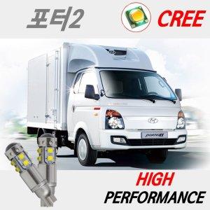 포터2 LED후진등 CREE 50W 고휘도 차량용 T15전구