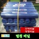 해피코리아0.25x210x200/검정비닐수박비닐/농사용비닐