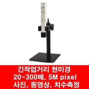 USB현미경/HA006/300배 5M /전자현미경/usb확대경/pcb