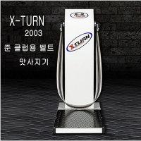 벨트맛사지기 준클럽용 엑스턴2003