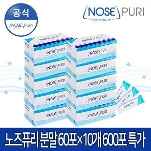 코세척 식염수 분말 2.1g 60포 10개 특가 총 600포