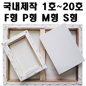 캔버스 1호~20호 F/P/M/S형 최고급 면천캔버스