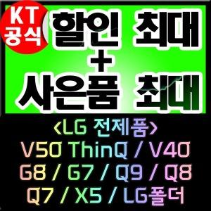 KT/LG모음/LG V50 씽큐/V40/G8/G7/Q9/Q8/Q7/X4/LG폴더