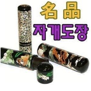 미래사 명품자개도장/자개문도장/인감도장/축하/선물