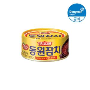 김치찌개용 참치 100g