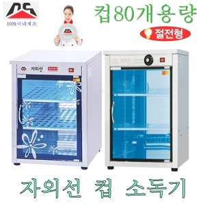 DS-702 자외선소독기 컵소독기 식기살균기 건조기