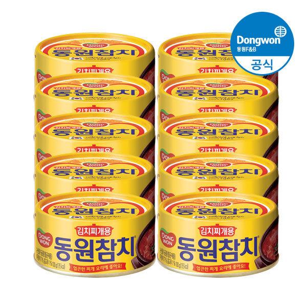 김치찌개용 참치 100g 10캔