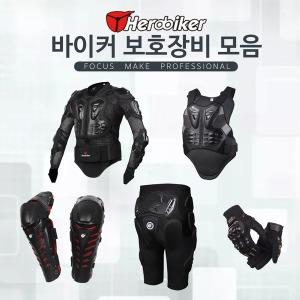 오토바이 보호대/상체보호대/무릎보호대/바이크보호대