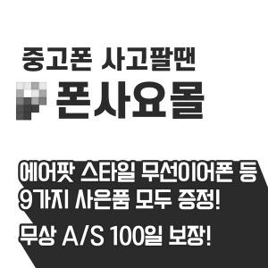 아이폰 8/8+/X 중고폰 공기계