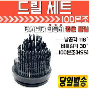 하이스드릴/스트레이트드릴/기리/100본조/1MM-13MM