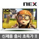 NEX 127cm(50) UHD TV / ( 신제품 출시기념 초특가 )