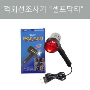 VT 셀프닥터적 가정용 적외선조사기 핸디형안법기