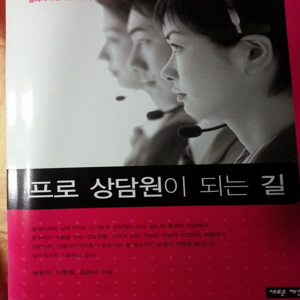 프로 상담원이 되는 길/송현수.새로운제안.2007