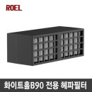 화이트홀B90 전용 헤파H13 필터(1개)