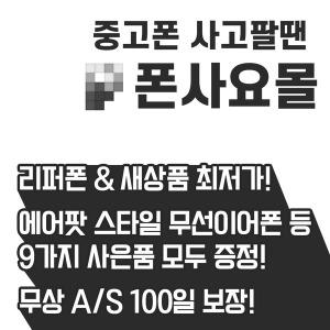 갤럭시 S8/S8+/S9/S9+ 리퍼폰 공기계 휴대폰