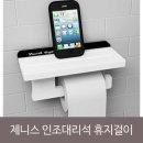 인조대리석 제니-스 휴지걸이 화장실휴지걸이 핸드폰