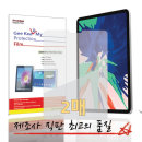 LG 그램 17ZD990 블루라이트 차단필름2매