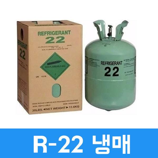 R-22 10kg 13.6kg 20kg 냉매 R22 에어컨 에어콘 가스
