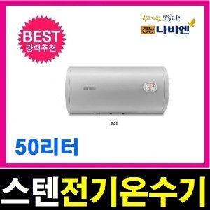 스텐전기온수기/ESW550-50WH(가로형횡형)/미장원/식당