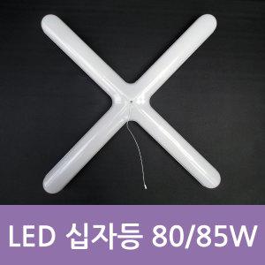 LED십자등 80w 85w 스위치 밝기조정 거실등 방등 국산