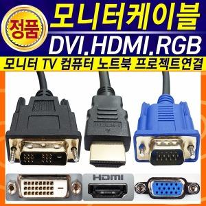 모니터케이블 RGB DVI HDMI VGA 모니터선 1M-10M