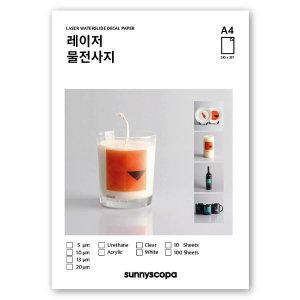 써니스코파 레이저 물전사지 / 워터데칼  A4 10매