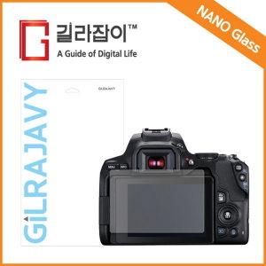 (길라잡이)캐논 EOS 200D II 나노글라스 보호필름
