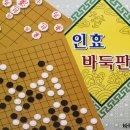 인효 바둑판 25mm 평판 게임바둑 오목 취미바둑 보드