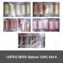 나무무늬 테이프 (Reform TAPE) DM-4 10개묶음 나무무