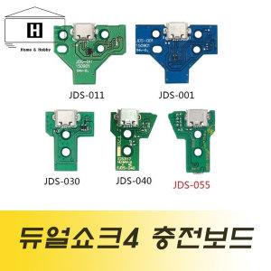듀얼쇼크4 충전단자 전원불량 전원단자 부품