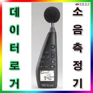 대동상사디지털소음계/CENTER390/데이터관리/30~130dB
