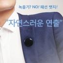 초소형 뺏지녹음기 BA-28 왕따 언어폭력증거 음성녹취
