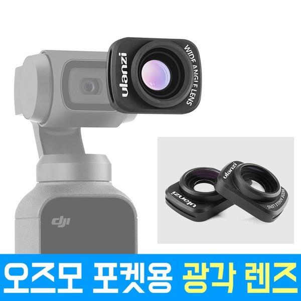 오즈모 포켓 광각 렌즈 와이드 필터 DJI OSMO 오스모