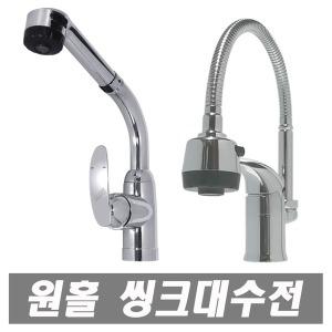 원홀씽크 주방원홀 씽크대수도꼭지 싱크대수전 코브라