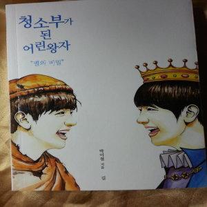 청소부가 된 어린왕자/박이철.길.2015