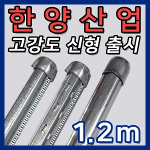 1.2m-고추지지대/고추대/지주대/지지대/고추말뚝/측량