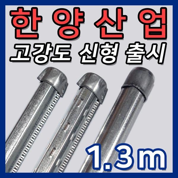 1.3m-고추지지대/고추대/지주대/고춧대/측량/한양산업
