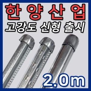 2.0m-고추지지대/고추대/묘목지주대/오이/한양산업